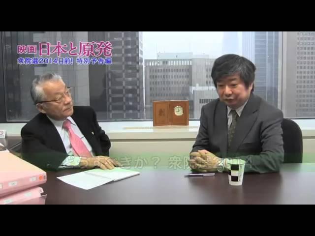 映画「日本と原発」 衆院選目前 特別編nihontogenpatsu.com