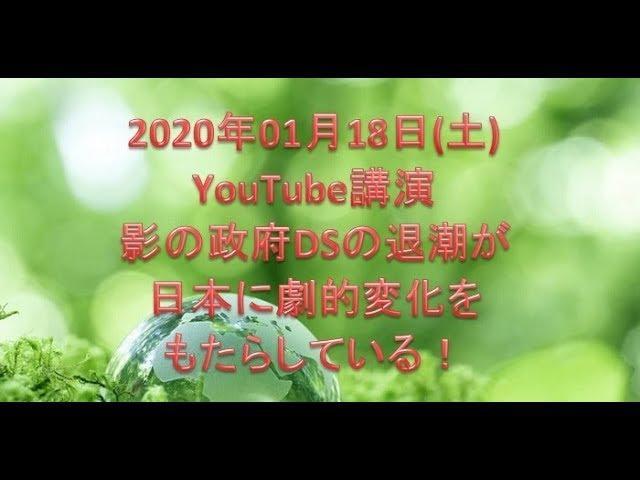 リチャードコシミズYoutube講演 2020年01月18日(土)