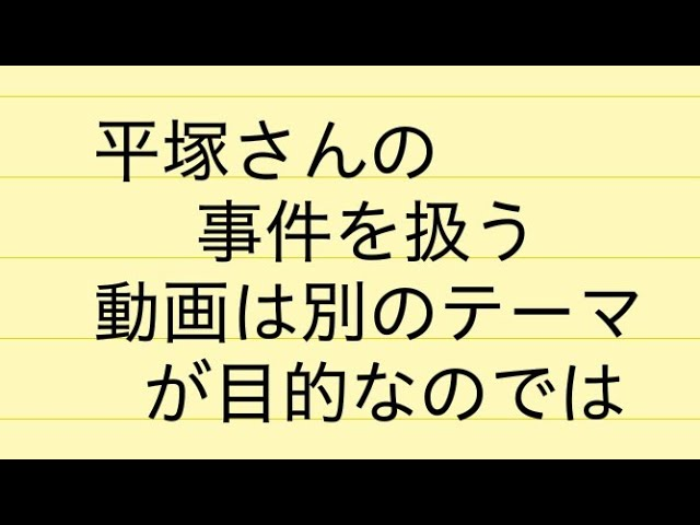 平塚さんの事件を取り扱った動画について【特務機関】【陰謀論】