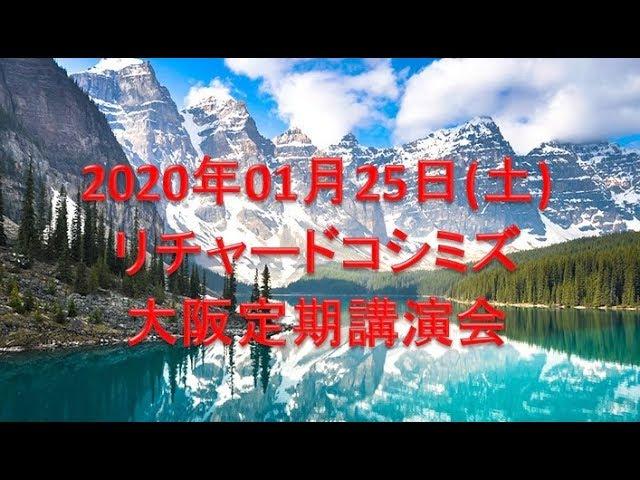リチャードコシミズ最新 2020年01月25日(土)大阪定期講演会[1/1]
