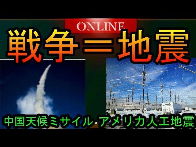 【戦争=地震】日本では報道されない中国とアメリカの戦争【都市伝説】