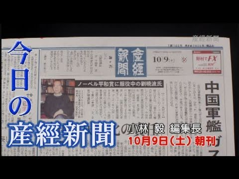 今日の産経新聞 10月9日 朝刊