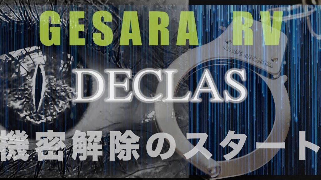 2019都市伝説 GESARAへの道 世界の大転換 進行中