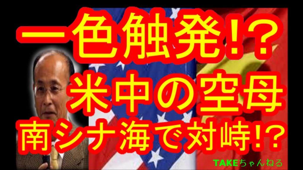 【孫崎亨】米中の空母南シナ海で対峙か!? アメリカが軍事力強化!?  一色触発もあり得る!?  孫崎亨が徹底解説!!