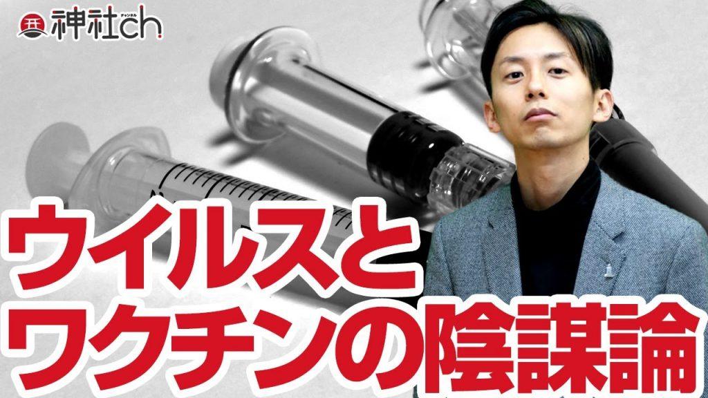 ウイルスとワクチンの陰謀論