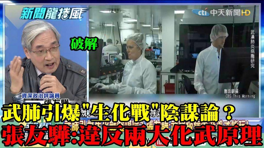 【精彩】武肺引爆「生化戰」陰謀論? 張友驊破解:違反兩大生化武器原理!