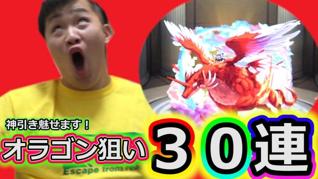 【モンスト】映画記念ガチャ30連だ!狙え!オルタナティブドラゴン!!!!