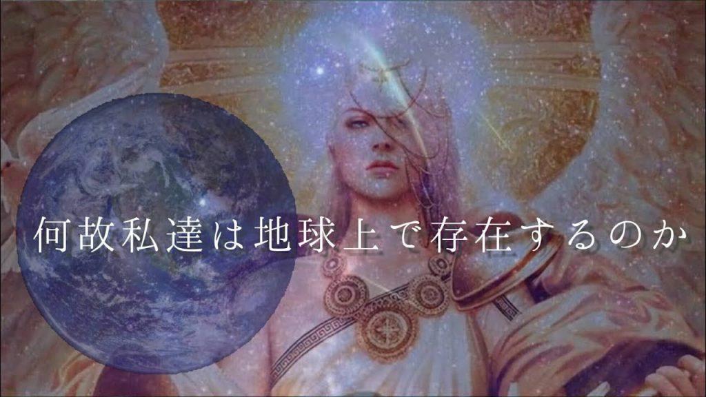 重要『何故私達も地球上で存在するのか』
