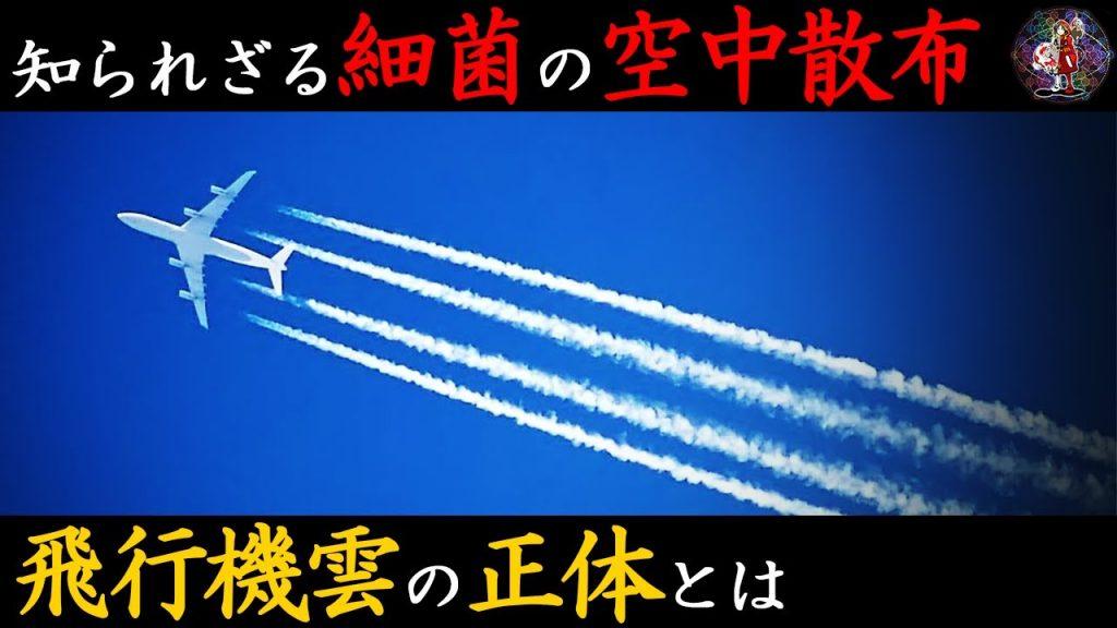 """【新型コロナ】飛行機雲と見せかけた""""空中散布""""が行われていた?!~ケムトレイルの正体とは~"""