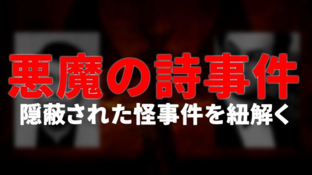 【実話】日本で起きた未解決事件をアニメで考察(悪魔の詩事件)【アニメ・漫画動画】