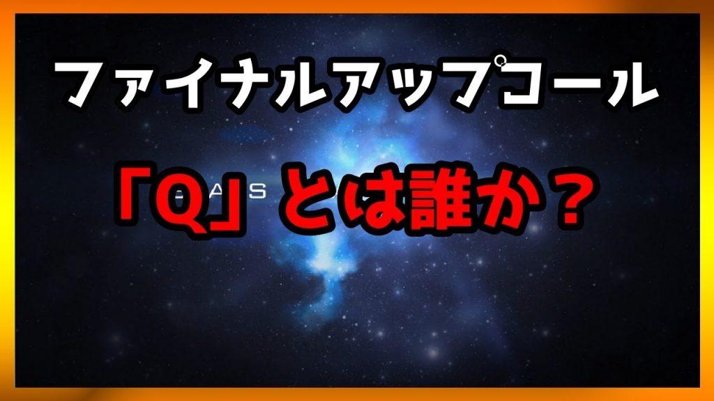 【‼️】「ファイナルアップコール」~「Q」とは誰か?~【スピリチュアル】