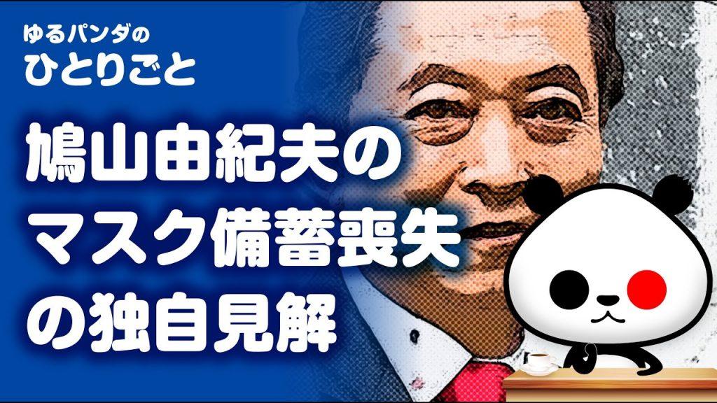 ひとりごと「マスク備蓄喪失で鳩山由紀夫」