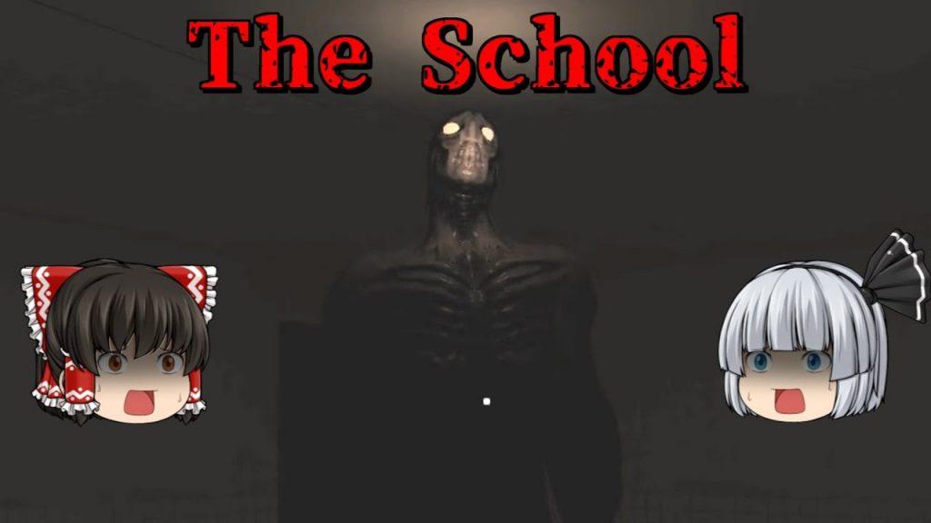 【The School】幽霊学校を探索【ホラーゲーム】【ゆっくり実況】
