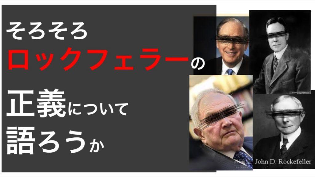 【関暁夫考察】新時代の幕開けとは その3 ロックフェラーとは【石油産業の終焉】