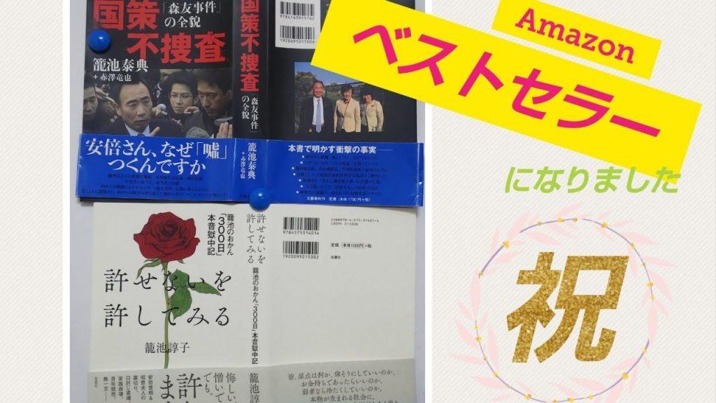 Abe gate 裁判集中審議 ⑰ なぜ藤原から訴えられないといけないの 2020/2/17②