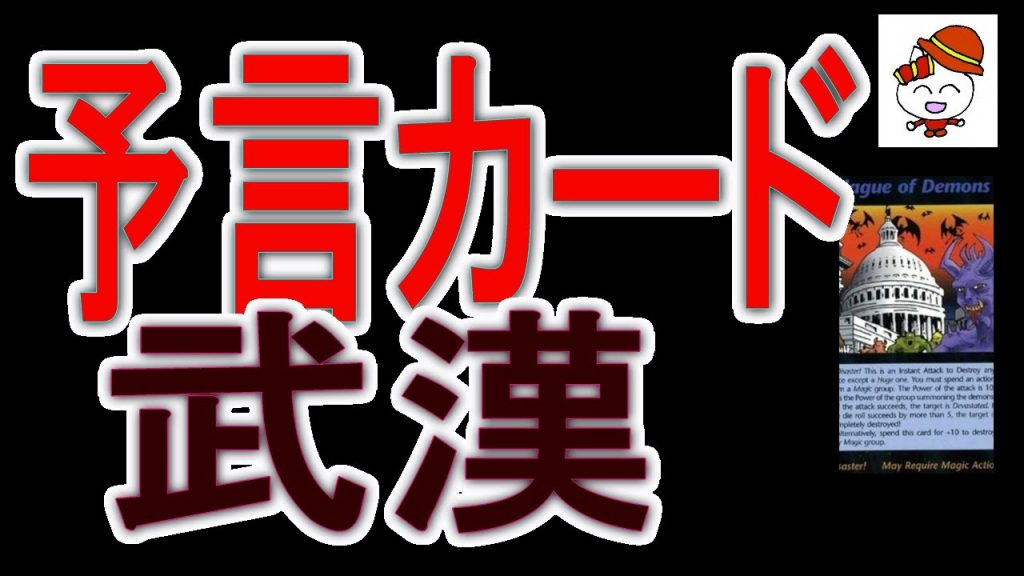 イルミナティカードは知っていた? 東京オリンピックは中止?