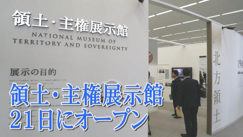領土・主権展示館 21日に再オープン