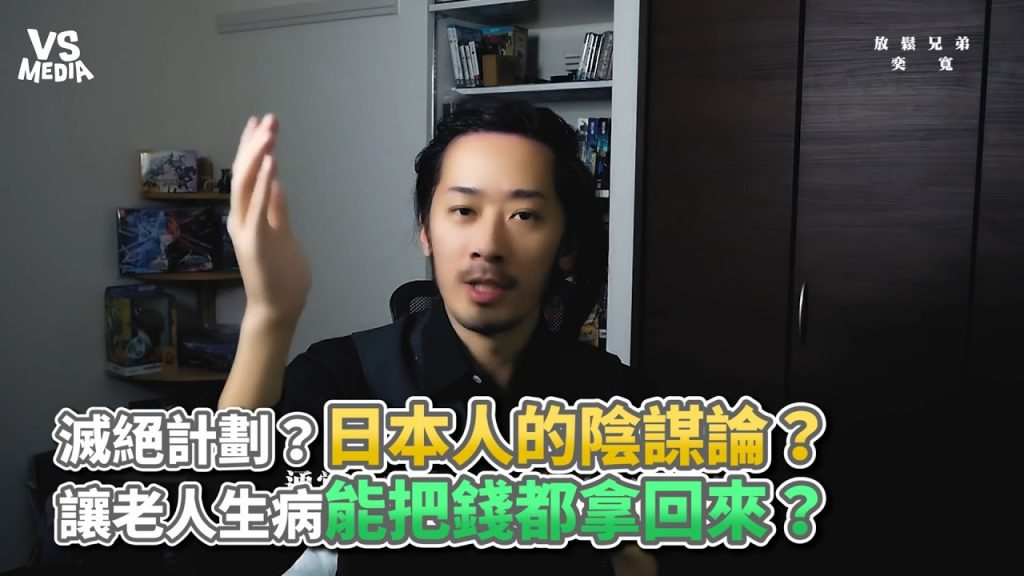 滅絕計劃?日本人的陰謀論?讓老人生病能把錢都拿回來?《VS MEDIA》