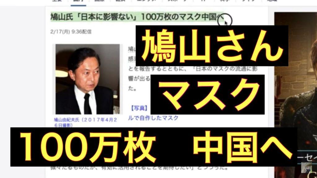鳩山由紀夫 100万枚のマスクを中国へ