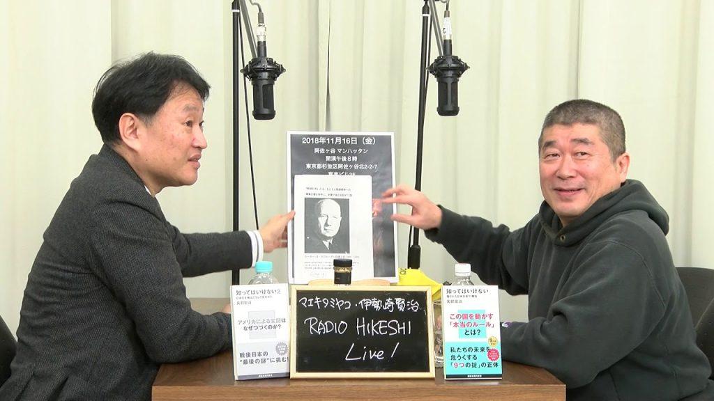 デモクラTV マエキタミヤコ・伊勢崎賢治「 RADIO HIKESHI Live!」第37回 ゲスト:矢部宏治