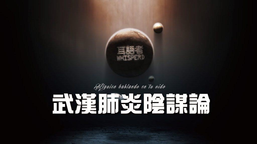 耳語者 EP 1  武漢肺炎陰謀論 20190214