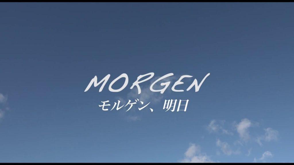 映画『モルゲン、明日』予告編