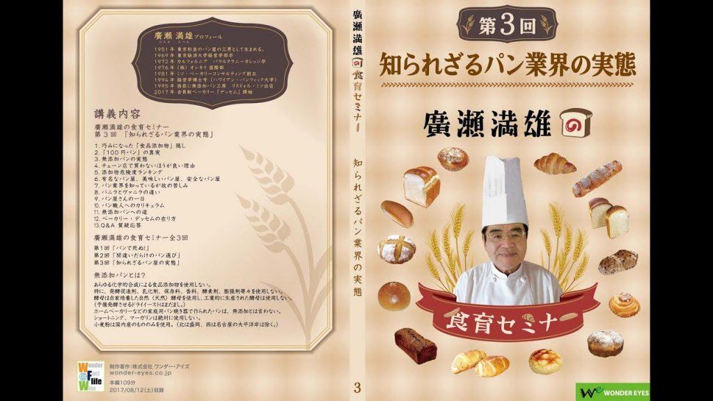 「知られざるパン業界の実態」〜食品業界の裏を知る。廣瀬満雄の食育セミナー第3回