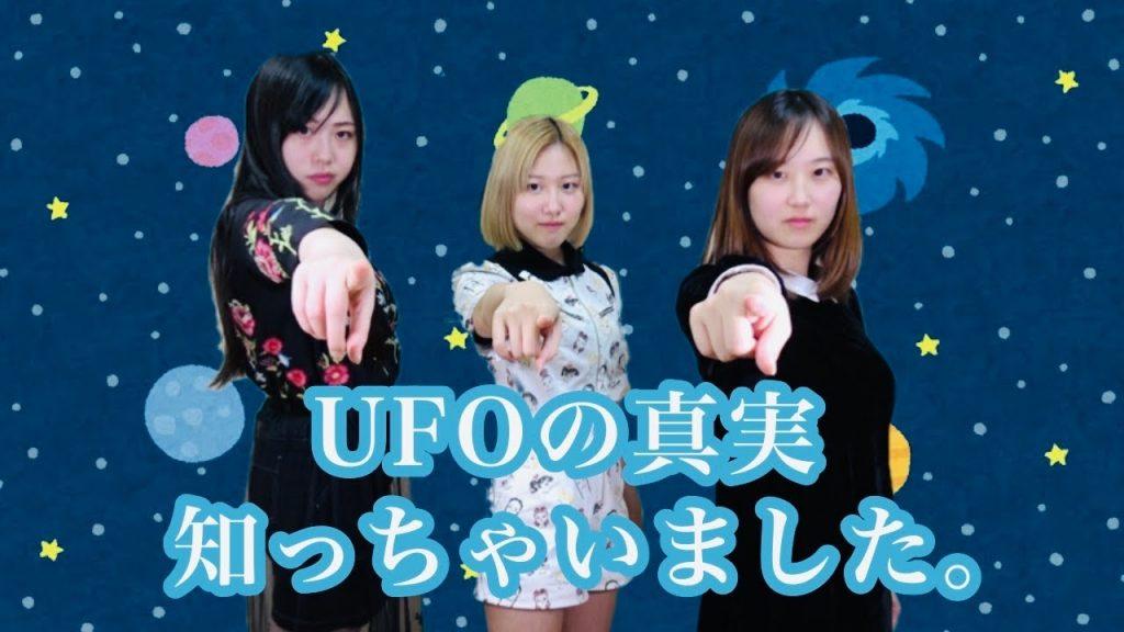 【UFO】私たち、UFOの真実を知ってしまいました。