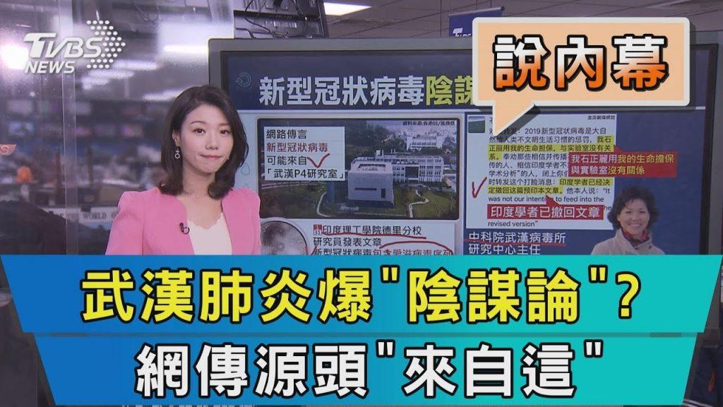 【說內幕】武漢肺炎爆「陰謀論」?  網傳源頭「來自這」