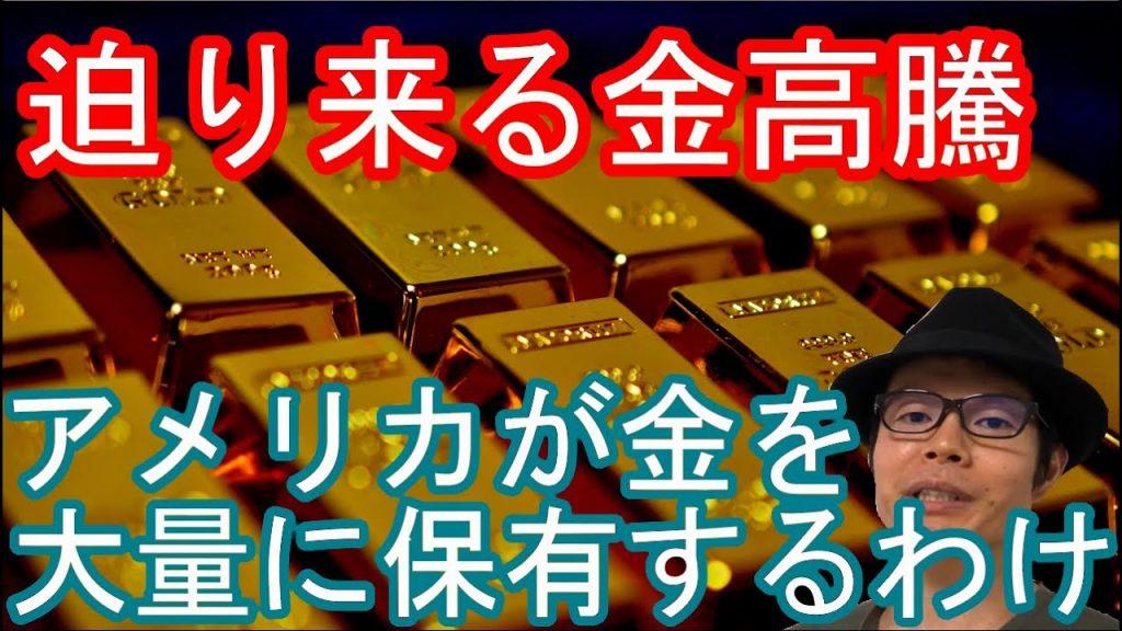 【未来の金価格】迫り来るドル暴落が招く金高騰