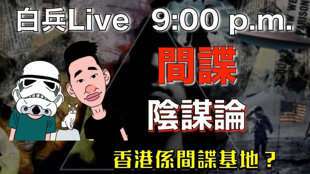 [白兵陰謀論直播] 間諜 |香港係間諜基地?占士邦係低級間諜?香港大事都由間諜發動?