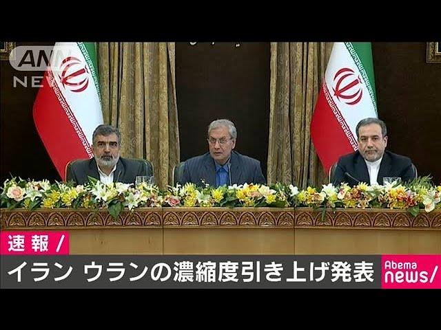 イラン、ウラン濃縮度の上限引き上げを発表(19/07/07)