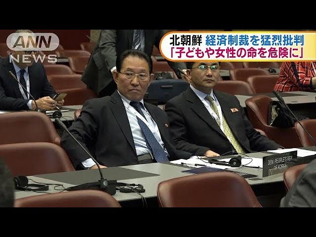 北朝鮮の代表団 スイスの国際会議で経済制裁を批判(18/03/26)