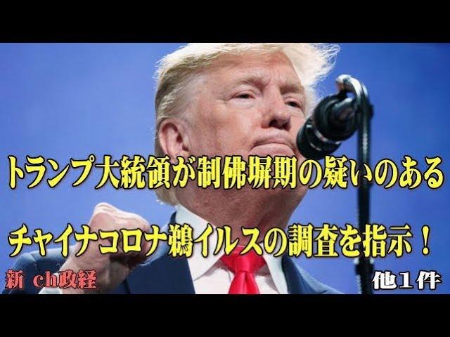 トランプ大統領が制佛塀期の疑いのあるチャイナコロナ鵜イルスの調査を指示!