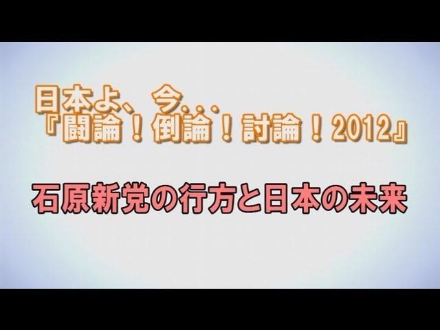 1/3【討論!】石原新党の行方と日本の未来[桜H24/11/10]