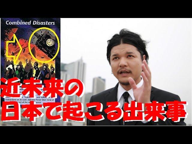 【都市伝説】イルミナティカードが日本の近未来を予言?閲覧注意の信じられない厳選3話を関暁夫が語る
