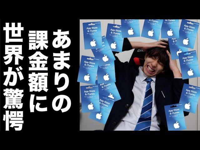 【????万円】はじめしゃちょーのアプリ課金額の合計がヤバ過ぎる。