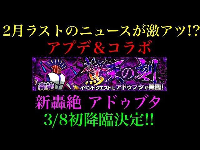 【リクエスト】2月ラストのモンストニュースが激アツだった!新轟絶アドゥブタも来ます!!