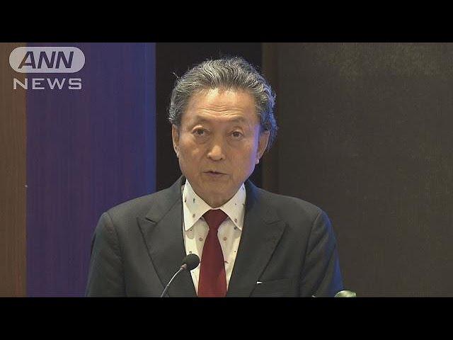 鳩山氏が安倍総理を痛烈批判「世界から失笑を・・・」(18/08/12)