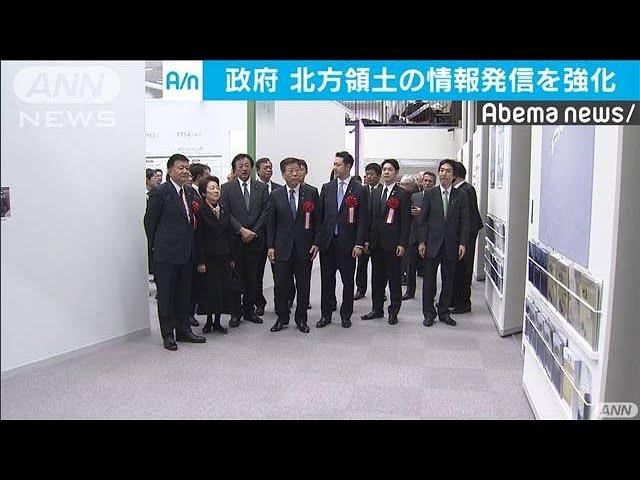 領土・主権展示館がリニューアル 情報発信強化へ(20/01/20)