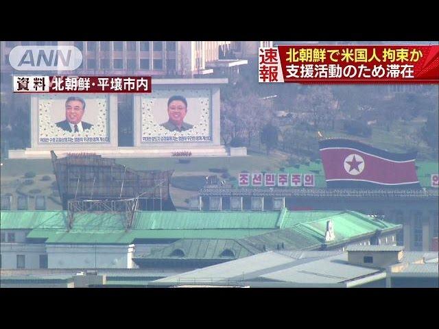 韓国系アメリカ人元大学教授の男性が北朝鮮で拘束(17/04/23)