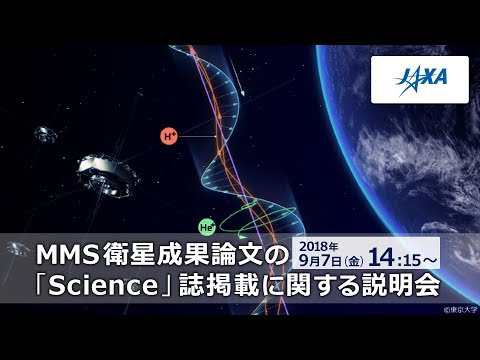 MMS 衛星成果論文の「Science」誌掲載に関する説明会