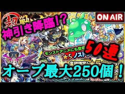 【モンスト】『超獣神祭‼︎4周年記念』〜オーブ最大250個・闇ガチャ〜獣神化【参加型マルチ】