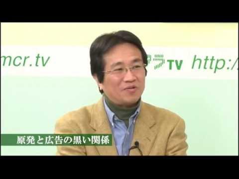 ゲスト 本間龍「原発広告をめぐって」 鈴木耕の原発耕談