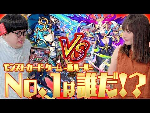 20:00〜【新ルール】モンストカードゲームで対決!中の人最強は誰だ!?【えく☆ふら】