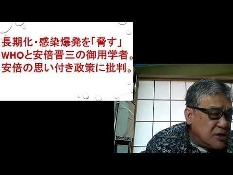 【 2020年03月20日:リチャード・コシミズ  YouTube 講演 】
