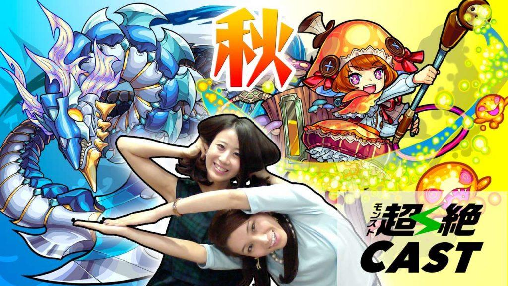 「秋刀竜」「プリンセス・ノッコ」400近いスピードで回復S!数少ない毒ダメージのSS!【使ってみた】【モンスト公式】