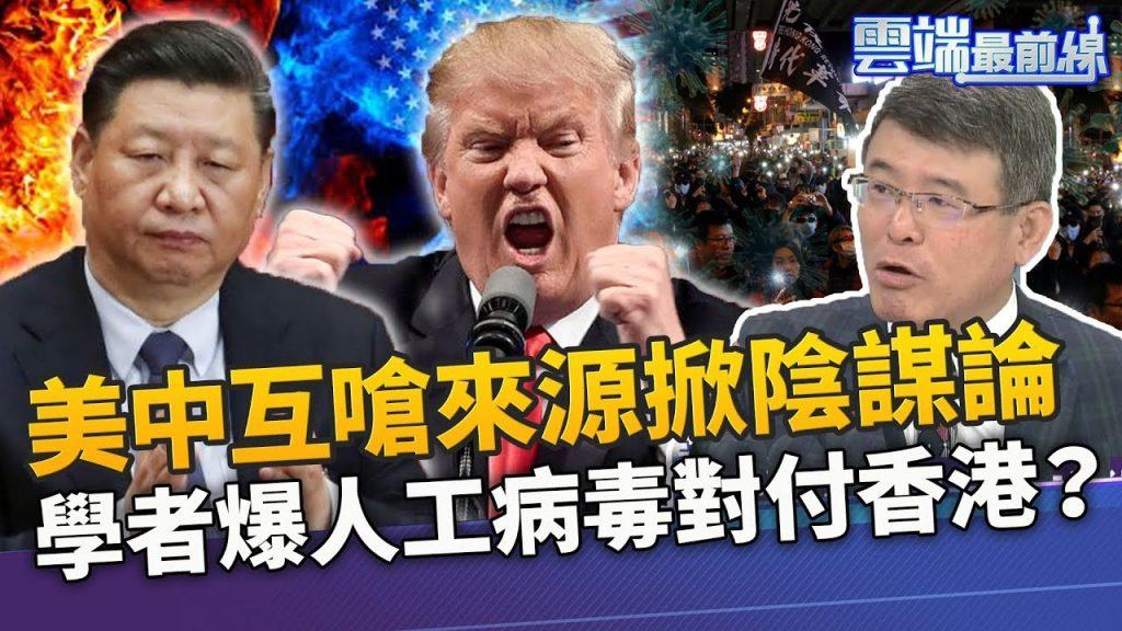 川普稱中國病毒!中共要求停止妖魔化 陰謀論 學者爆原本要對付香港反送中?|雲端最前線 EP797精華