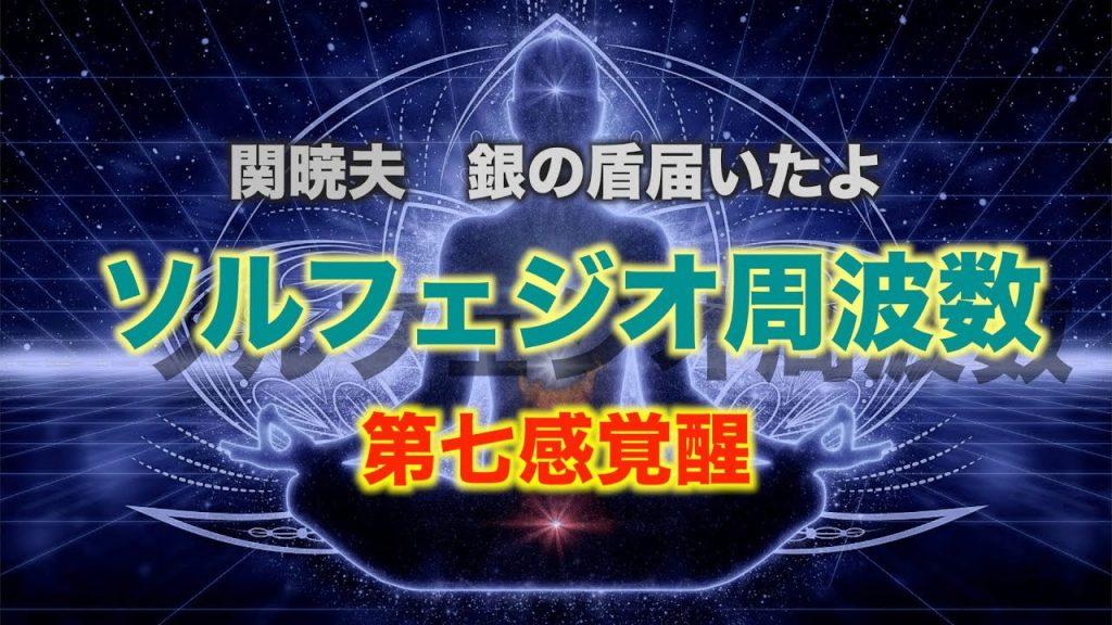 【都市伝説】ソルフェジオ周波数 Mr.都市伝説 関暁夫から皆さんへ【銀の盾が届いたよ♪】考察動画です