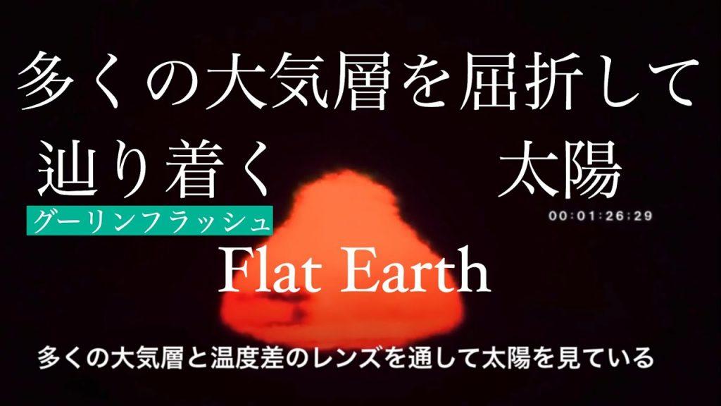 59:伸びる太陽、辿り着く光波、フラットアースグリーンフラッシュ/ユジンの放送